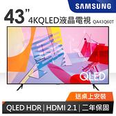 分期零利率 送桌上安裝 三星 QA43Q60T 4K HDR QLED液晶電視 Q60T / AIRPLAY / 量子點