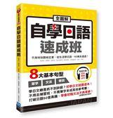 全圖解自學日語速成班:不用特別買檢定書,從生活學日語,N5佛系通過!