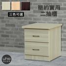 【UHO】DA-簡約風實用二抽 床頭櫃 ...