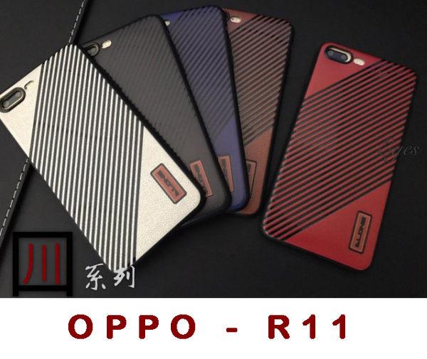 【川系列斜紋背蓋】for 歐珀 OPPO R11 5.5吋 專用 TPU皮套手機套殼軟套背蓋