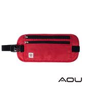 AOU 高品質RFID防搶包 防盜 護照包 隱形貼身腰包(紅)66-045