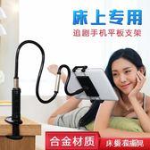 懶人支架手機架子床頭看電視桌面ipad平板電腦夾床上用多功能通用 QG6894『優童屋』