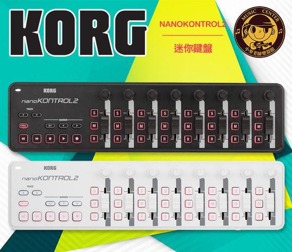 【小麥老師樂器館】日本 KORG nanoKONTROL 2代 迷你鍵盤控制器 nanoKONTROL2