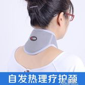 百孝堂護頸椎脖套自發熱護頸帶熱敷磁療保暖保護脖子勁椎頸圍護頸 3c優購