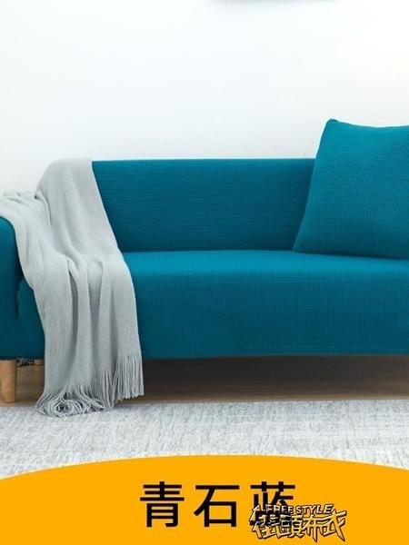 全包萬能套沙發罩四季沙發墊現代簡約客廳通用彈力罩布布藝  【全館免運】