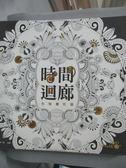 【書寶二手書T8/藝術_QIA】時間迴廊-色魅曼陀羅_凱特‧凱