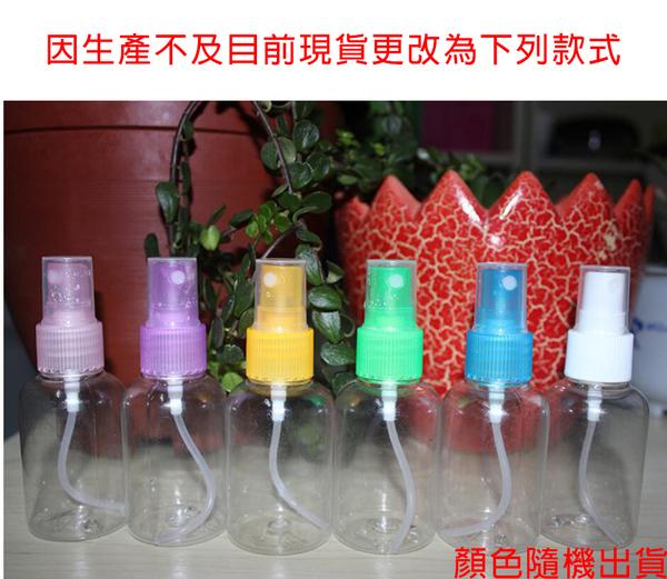 【Love Shop】50ML 隨身噴霧瓶/乾洗手空瓶/乳液空瓶子/按壓式化妝品/霧噴瓶/抗菌乾洗手空瓶