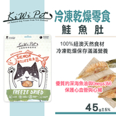 【SofyDOG】KIWIPET 天然零食 貓咪冷凍乾燥系列 鮭魚肚