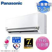 Panasonic國際2-3坪一級變頻冷專分離式冷氣CS-QX22FA2/CU-QX22FCA2~自助價