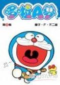 哆啦A夢08