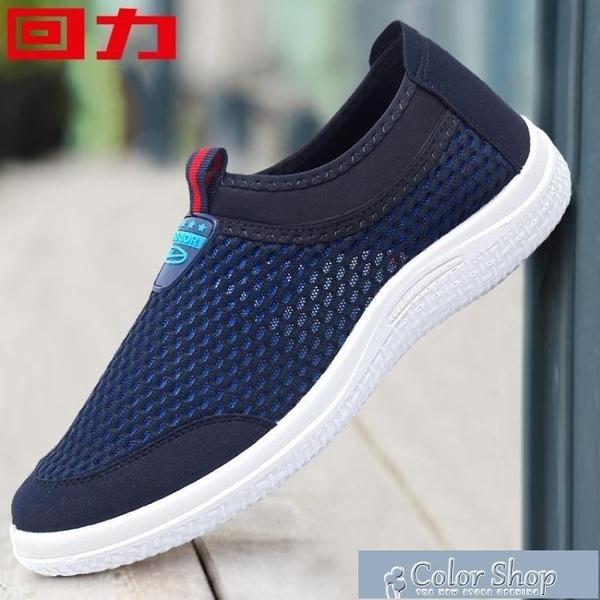 回力男鞋夏季網面鞋透氣網鞋一腳蹬休閒運動鞋老人老北京布鞋子男 母親節特惠