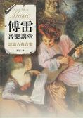 (二手書)傅雷音樂講堂:認識古典音樂