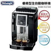 Delonghi迪朗奇 睿智型全自動咖啡機 EECAM 23.210.B