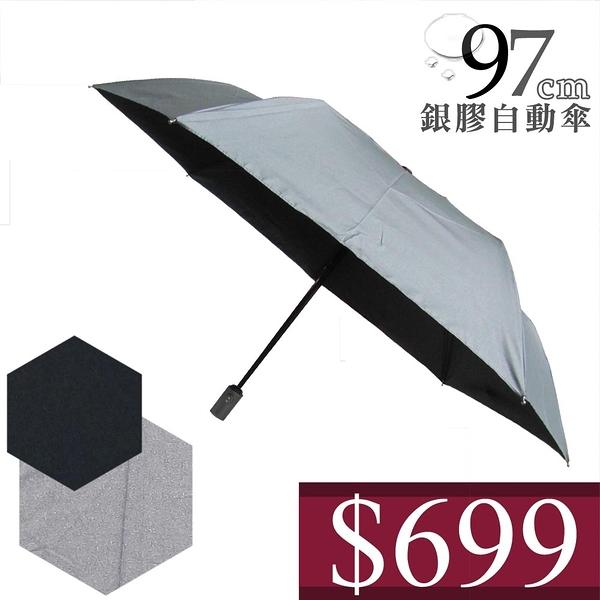 699 特價 雨傘 陽傘 萊登傘 自動傘 抗UV傘 抗風抗斷 自動開合傘 傘面加大 Leotern (銀在外)