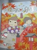 【書寶二手書T8/繪本_WEI】接接在日本3-台灣.日本我的家_接接