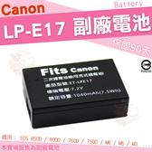 Canon LP-E17 LPE17 副廠電池 電池 鋰電池 全新 EOS 850D 800D 750D 760D 200D M3 M5 M6 保固90天