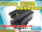 FujiXerox CT202264 黑 環保碳粉匣 CP115w/CP116w/CP225w ETCX046