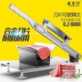切肉機 老本行切肉機切羊肉捲機家用肥牛捲手動切片機商用手動刨肉機小型 第六空間 MKS