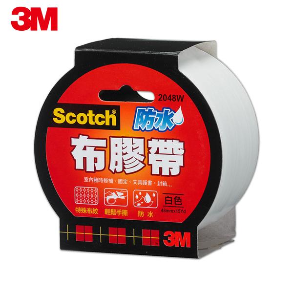 【3M】2048W SCOTCH強力防水布膠帶-白(48mm x15yd) 7100014714