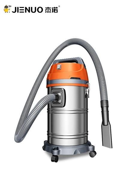 杰諾1600W家用車用強吸力大功率賓館洗車場工業洗車店專用吸塵器220V 喵小姐