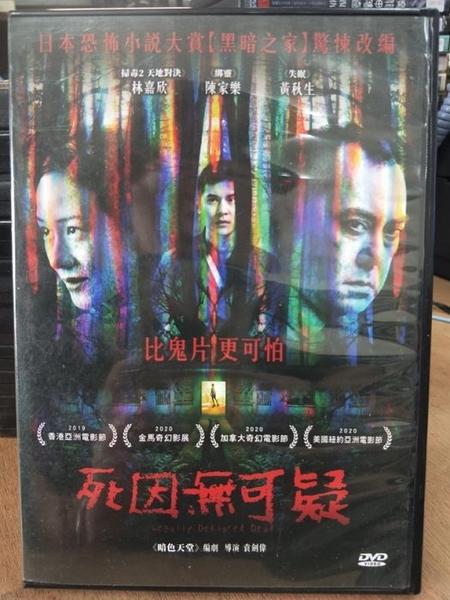 挖寶二手片-0B01-606-正版DVD-華語【死因無可疑】-林嘉欣 陳家樂 黃秋生(直購價)