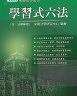 二手書R2YB2011年8月二十六版《學習式六法》來勝法學97895783304