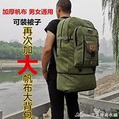 登山包超大容量加厚帆布雙肩包英倫打工行李背包戶外登山包男女旅行背 快速出貨