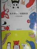 【書寶二手書T6/藝術_GHD】兔本幸子插畫教室-可愛動物篇_兔本幸子