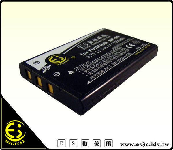 ES數位館 Fuji 50i 601 F401 F410 F601 M603專用NP60 NP-60高容量1350mah防爆電池