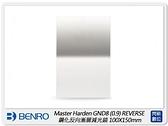 【分期0利率,免運費】Benro 百諾 Master Harden GND8 REVERSE 鋼化反向漸層減光鏡 100X150mm (公司貨)