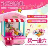 【雙11折300】迷你夾娃娃機游戲機小型家用電動夾糖果機