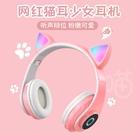 貓耳耳機頭戴式藍牙耳麥帶麥克風可愛女生有線無線兩用折疊便攜游戲電競型-金牛賀歲