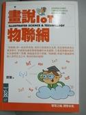 【書寶二手書T2/網路_LCU】畫說 IoT 物聯網_郭策