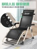 易瑞斯躺椅摺疊午休辦公室午睡床家用靠椅子懶人逍遙椅便攜多功能igo 3c優購