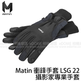 MATIN 衝鋒手套 LSG 22 黑色 攝影家專業手套 (6期0利率 免運 立福公司貨) 有分尺寸 Glove 指尖帽可後翻