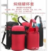 隔熱杯套-燜燒杯套保溫杯套通用悶燒罐保護套隔熱杯套 提拉米蘇
