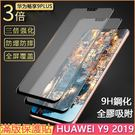 全膠 HUAWEI Y9 Y7 Pro 2019 全屏覆蓋 手機 華為 暢享9 Plus 保護膜 滿版 熒幕保護貼 保護貼 9H 鋼化膜