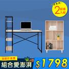 【預購-預計9/9出貨】《HOPMA》大容量多層書桌書櫃組合 E-S1600+PC-G-T301