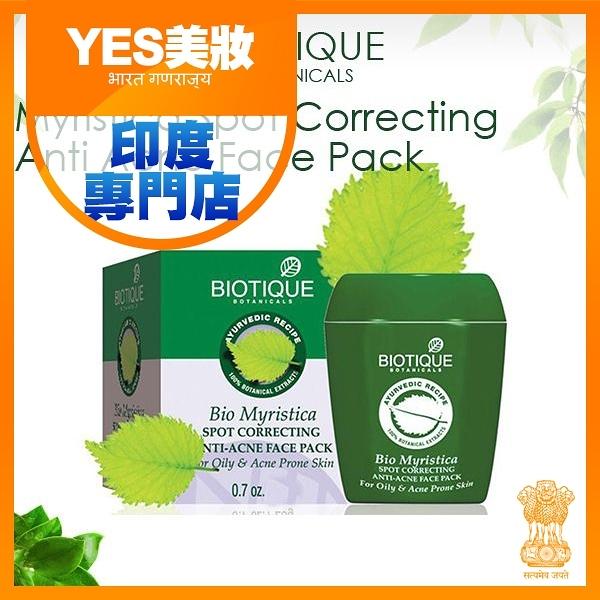 Biotique   豆蔻清爽淨膚面膜 20g 百歐提克 印度 【YES 美妝】
