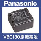 【補貨中10907】 VW-VBG130...