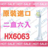 《正公司貨@原裝進口x2盒》Philips HX6063 飛利浦 鑽石靚白 標準刷頭 (全系列電動牙刷通用)