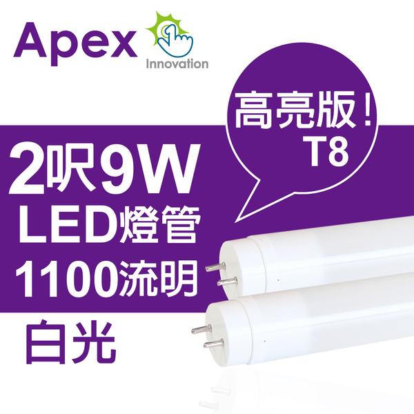 APEX  T8 超廣角T8T8T8LED燈管2呎9W(白光)-10入