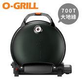 《O-GRILL》700T 美式時尚可攜式瓦斯烤肉爐-大地綠