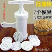 手工製麵機 家用手動面條機廚房小型迷你壓面器壓面條機手工面條工具擠面器JD 傾城小鋪