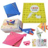 兒童剪紙兒童手工剪紙大全套裝幼兒園寶寶DIY制作折紙材料印花彩紙2-3-6歲【可超取】