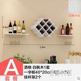 酒柜壁掛現代簡約墻上裝飾酒格組裝菱形餐廳置物架擺件墻面紅酒架 aj5759『易購3c館』