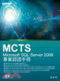 二手書博民逛書店《MCTS: Microsoft SQL Server 2008