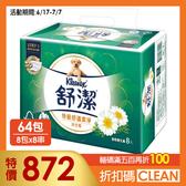 舒潔特級舒適潔淨抽取衛生紙-洋甘菊 8包*8串團購組【康是美】