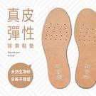 【無味熊】真皮彈性 除臭鞋墊 ( 1雙 ...
