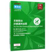 專品藥局 森田藥粧 DR.JOU 茶樹精油淨膚調理面膜 5片/盒 【2005593】